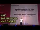 КАК ЗАРАБОТАТЬ МИЛЛИАРД $ - ИЦХАК ПИНТОСЕВИЧ