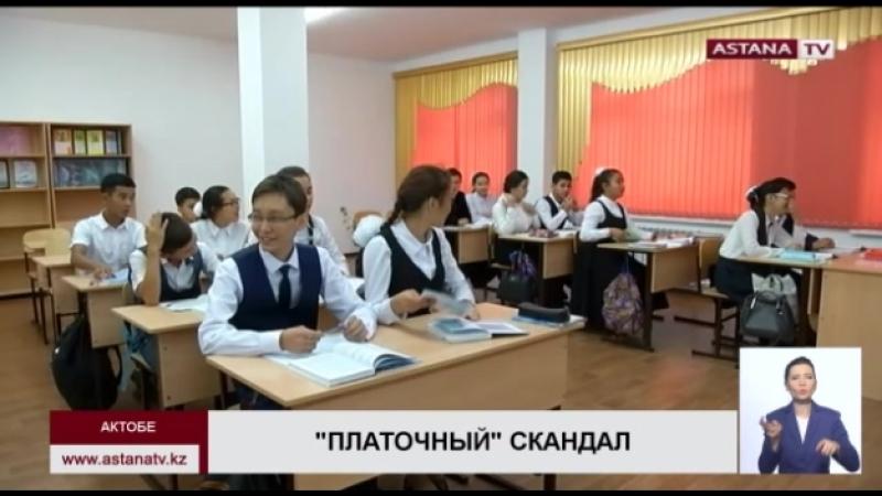 Актюбинские школьницы