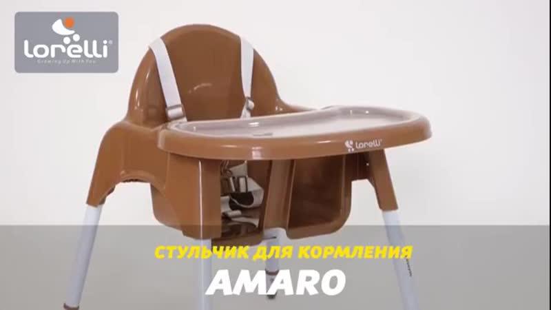 Стульчик для кормления Lorelli AMARO