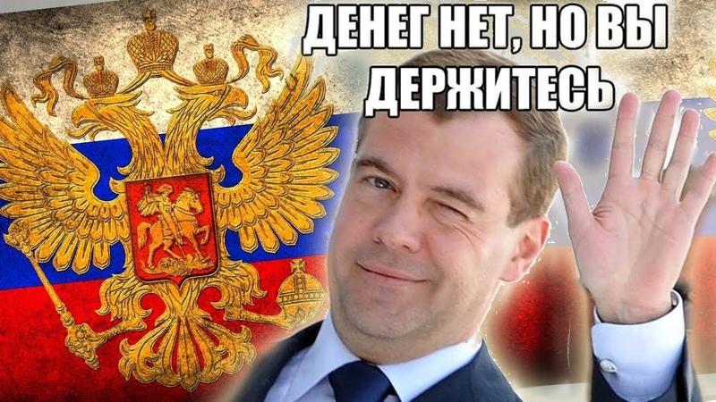Самые странные, глупые, нелепые фразы Медведева. Он вам не Димон!
