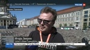 Новости на Россия 24 Хор Турецкого привез в Берлин Песни Победы
