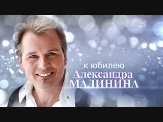 Кюбилею Александра Малинина. Серебряный бал. Анонс