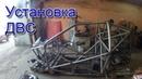 Установка двигателя на багги от ваз 08