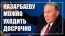 Назарбаеву разрешили досрочно сложить полномочия. Обо всем, что мы пропустили