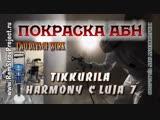 Ч-2 Покраска стен АБН Tikkurila Harmony and LUJA