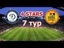 FIFA 19 | Profi Club | 4Stars | 103 сезон | 1 Д | Dynamo - Double Trouble | 7 тур