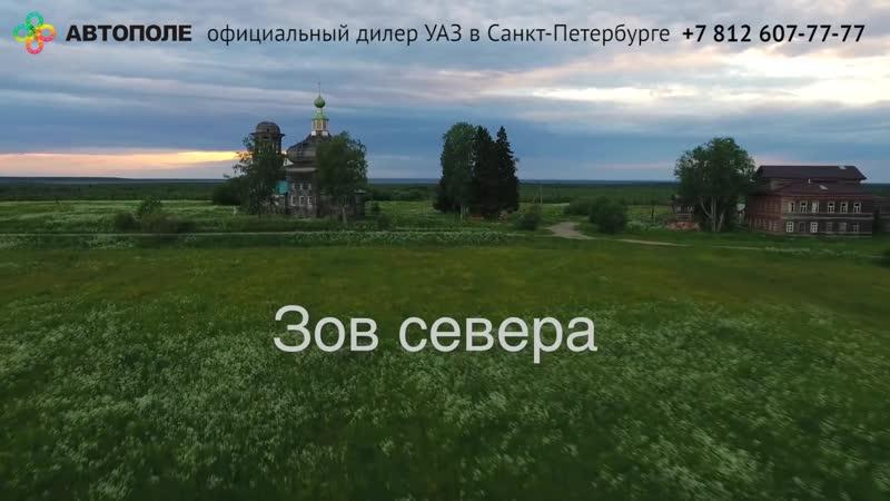 Экспедиционный УАЗ Патриот в проекте Зов Севера - Автополе - официальный дилер УАЗ в Санкт-Петербурге