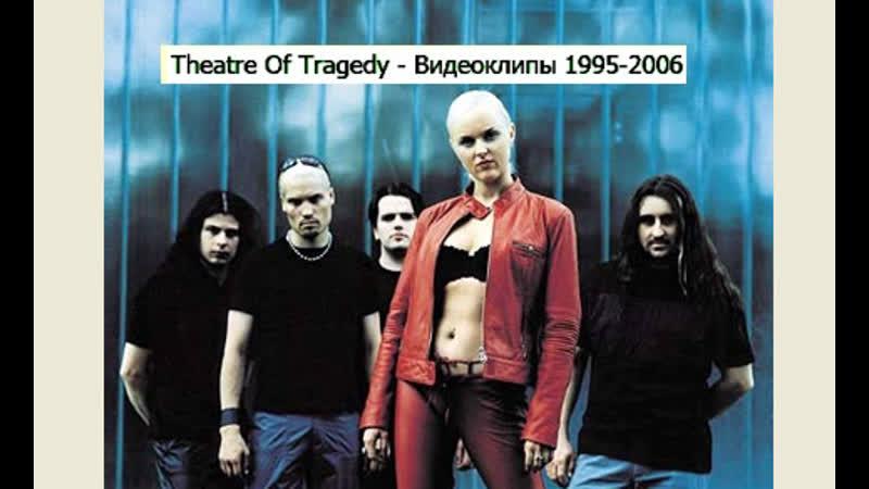 Обморок - ,,Theatre of Tragedy,, [1995-2006, Industrial, Gothic Metal] Last Curtain Call