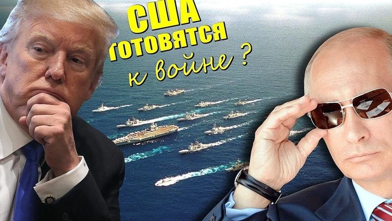 Началось! США мобилизуют все свои силы, Россия готовит ответ!