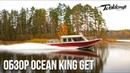 Покоритель мелководий Водомет Катер из алюминия Weldcraft 300 Ocean King Jet Обзор