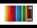Цветовые_модели_RGB_и_CMYK