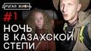 Кругосветное путешествие 1 Автостоп Россия Казахстан Как бросить все и уехать в кругосветку