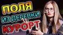 ПОЛЯ ИЗ ДЕРЕВКИ КУРОРТ PolyaIzDerevki