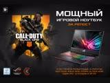 Розыгрыш ноутбука и CoD: Black Ops IIII