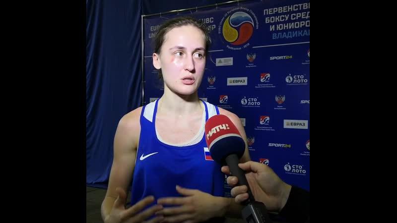 Интервью Анастасии Артамоновой после полуфинала Первенства Европы U22 во Владикавказе 2019