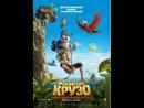 Робинзон Крузо: Очень обитаемый остров (2016) мультфильм