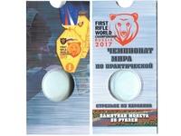 Блистер под монету России 25 рублей 2017 г., Чемпионат мира по практической стрельбе из карабина