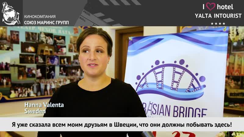 Гостья кинофестиваля Евразийский мост из Швеции делится впечатлением об Отеле Yalta Intourist