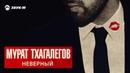 Мурат Тхагалегов Неверный Премьера трека 2018