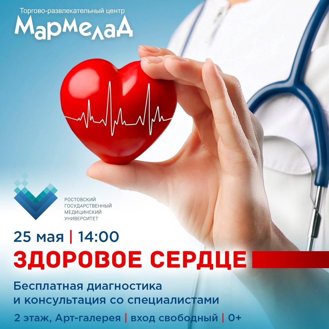 В Таганроге в ТРЦ «Мармелад» пройдет «День здорового сердца»