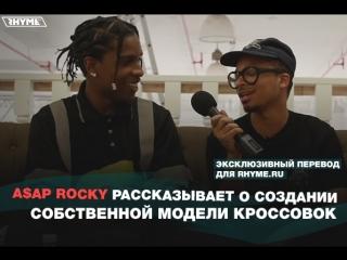 A$ap rocky рассказывает о создании собственной модели кроссовок (переведено сайтом rhyme.ru)