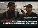 A$AP Rocky рассказывает о создании собственной модели кроссовок Переведено сайтом Rhyme