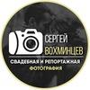 Ваш профессиональный фотограф