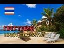 10 Таиланд 2018. Сбежать из Паттайи! Пляж Танцующей Девушки.