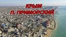 КРЫМ П Приморский МОРЕ РАЗМЫЛО БЕРЕГ