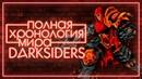 Полная хронология мира Darksiders: от сотворения до Апокалипсиса