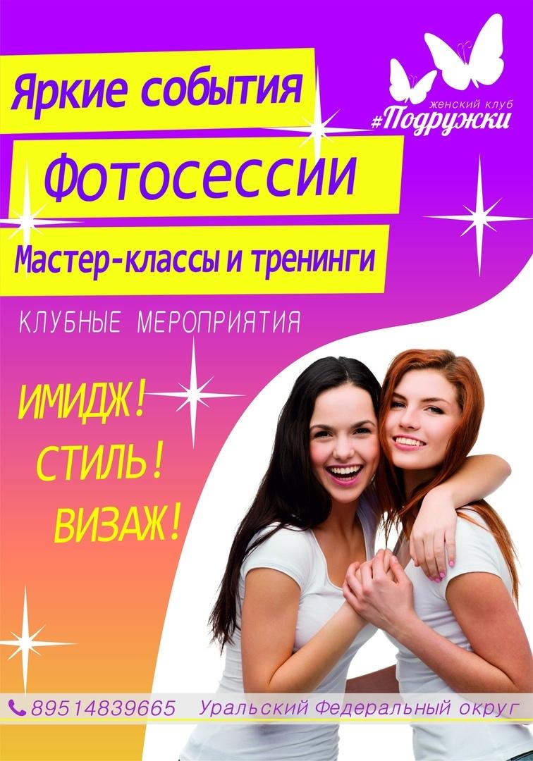 Афиша ПОДРУЖКИ-женский клуб для тех, кто на позитиве!