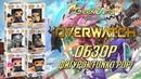 Обзор фигурок Overwatch — Funko Overwatch POP! Figures Review