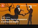 Мифология Древней Греции (10/11) Эрос в античной культуре — Гасан Гусейнов