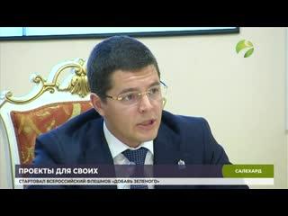 Ямал планируют увеличить объём инвестиции в освоение севера.mp4