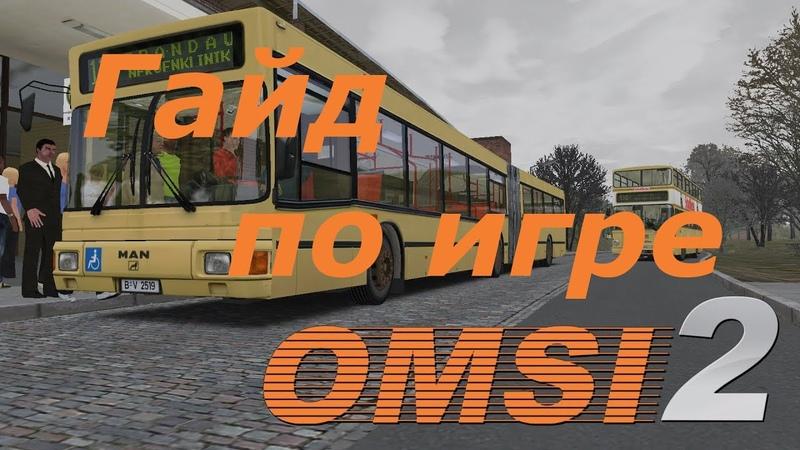 Гайд по OMSI 2 Знакомство с игрой Как проложить маршрут