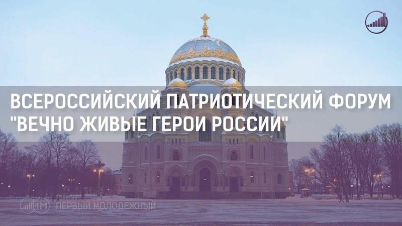 Вечно живые герои России Всероссийский молодёжный патриотический форум