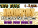 999dice марафон 5й день слив и рестарт РОЗЫГРЫШ 1000 DOGE