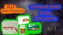 RD iSport Аптечный допинг Бады для спорта 1 часть