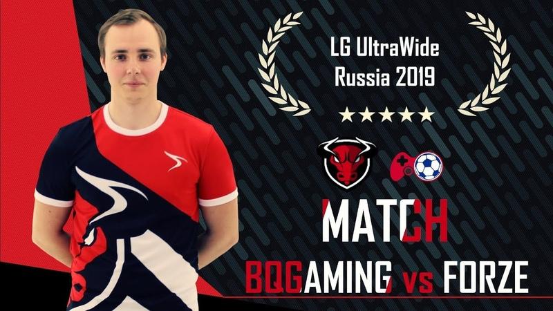 BQGAMING vs FORZE (FIFA 19 LG UltraWide Russia 2019)