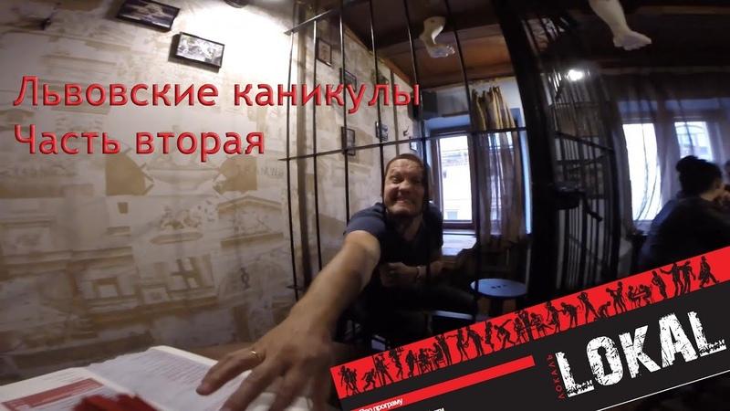 Львовские каникулы - Часть 2