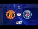 Лига Чемпионов 1/8 Финала Манчестер Юнайтед - ПСЖ
