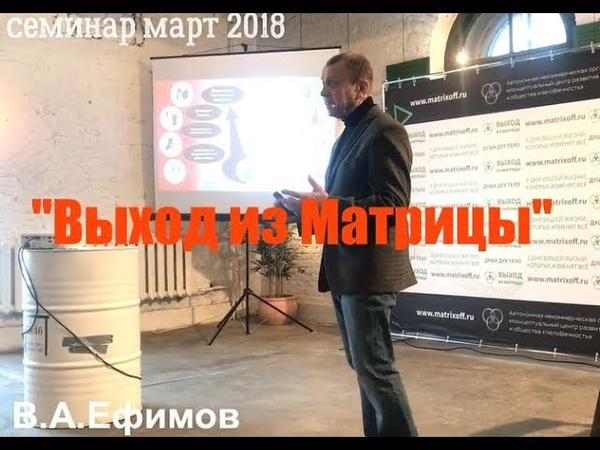 Ефимов В.А. (семинар) март 2018 Выход из Матрицы