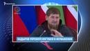 Кадыров - ингушам, обыски в Магасе и планы Кокова Третьего