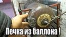 Отопление гаража. Супер - печь из баллона 100 % КПД / Propane wood stove