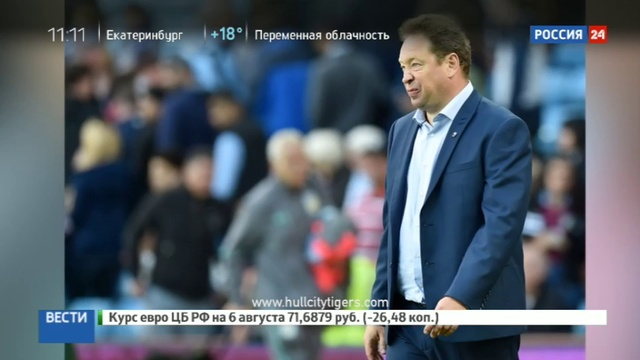Новости на Россия 24 • Слуцкий пошутил о своей физической форме