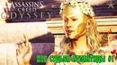 ASSASSIN'S CREED ODYSSEY - ПОПАЛИ В ЭЛИЗИУМ 1 (DLC СУДЬБА АТЛАНТИДЫ)