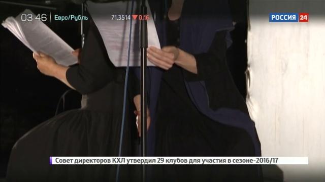 Новости на Россия 24 • Смелые театральные эксперименты этого лета и мировое турне Гергиева » Freewka.com - Смотреть онлайн в хорощем качестве