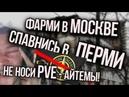 Гайд по прохождению России 1 100 lvl