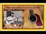 Виталий Черницкий. Сборник песен