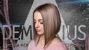 DEMETRIUS Каре на удлинение Какая главная ошибка в стрижках Женская стрижка на короткие волосы